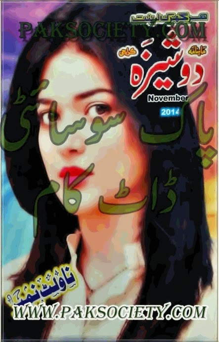 Dosheeza Digest November 2014