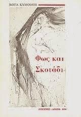 Νότα Κυμοθόη Φως και Σκοτάδι Ποίηση Βιβλίο 1990