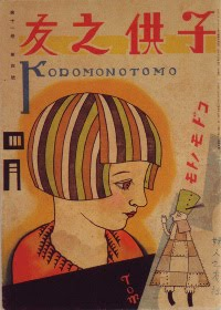 Extraordinary early 20th century magazine covers from Japan