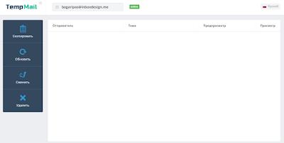 Временная почта TempMail