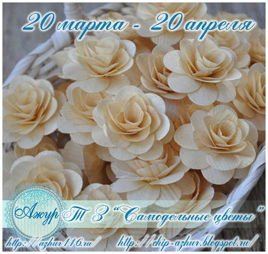 """Задание """"Самодельные цветы"""" до 20.04"""