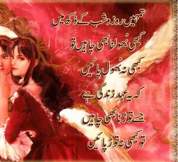 Sad Ghazals in Urdu Video Urdu Ghazal Sad Girl Image