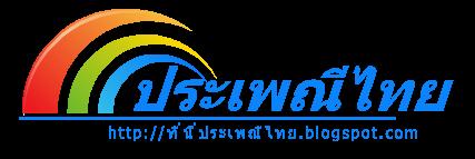 รวมข้อมูล ประเพณีไทย