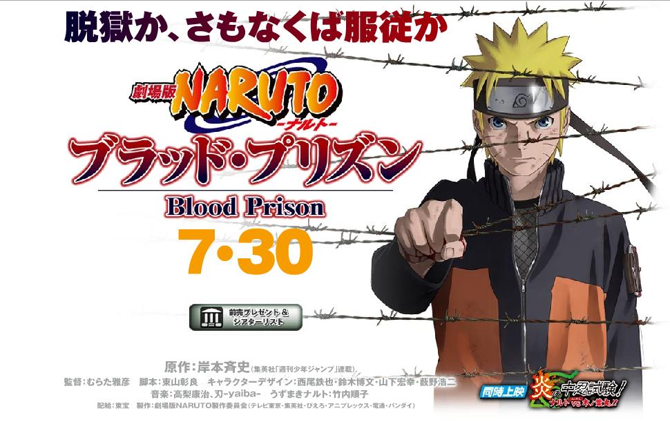 Naruto Shippuden Movie 2 Bonds. Naruto Shippuden Movie 5