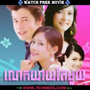Khun Yai Sai Diew | Lok Yeay Tea Mouy-[17Ep End]