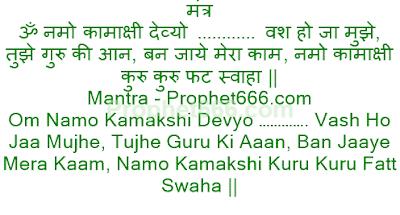Maya Preet Shabar Vashikaran Mantra to put attraction Voodoo Spell on any man or woman