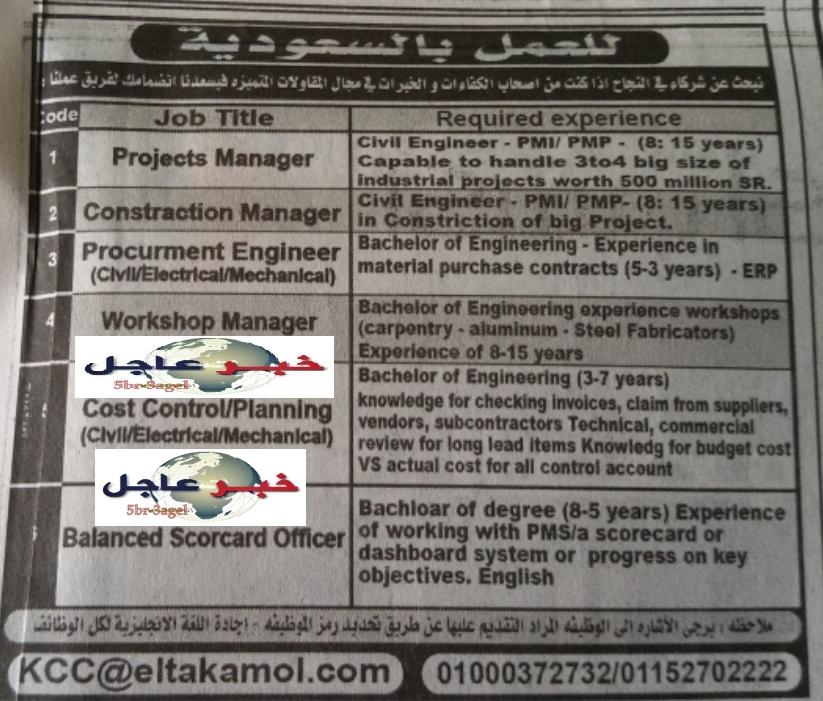 اعلانات وظائف للمملكة العربية السعودية لجميع المؤهلات منشور الاهرام - التقديم عبر الانترنت