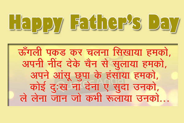 Hindi Shayari to Wish Happy Father's Day