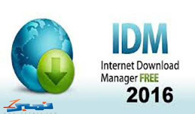 برنامج internet download manager
