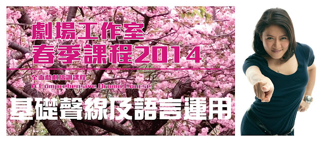 http://www.dramagallery.com/eve_course_2014(spring)voice.htm