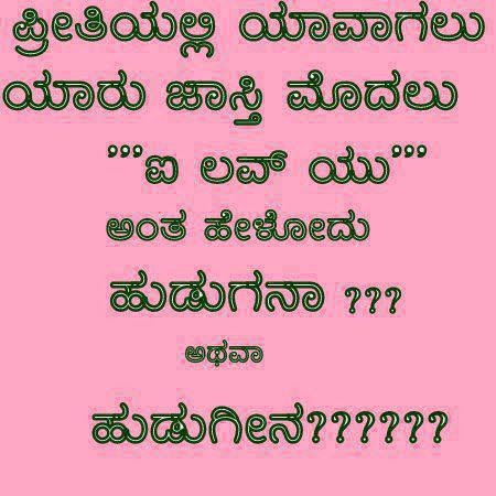 Funny Quotes On Love In Kannada ~ Dobre for .