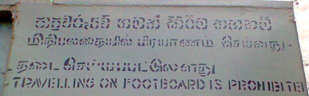 A MESSAGE TO TRAIN PASSENGERS FROM FOOTPATH