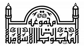 مجموعة المخطوطات الإسلامية