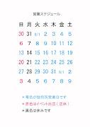 8月の中山珈琲焙煎所営業日
