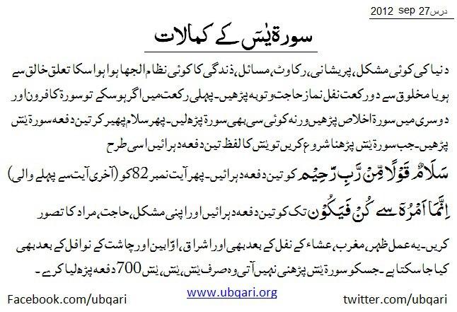 surah yaseen benefits