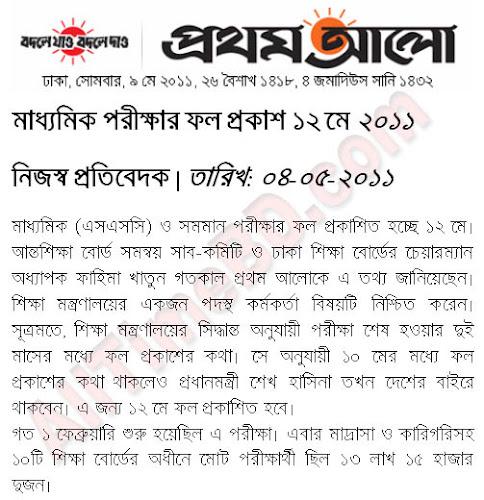Bangladesh 2011 result SSC Result Bangladesh 2011 published SSC Result Bangladesh 2011 get Bangladesh SSC Result 2011 BD SSC Result 2011 SSC Result Bangladesh 2011 online website. Bangladesh SSC exam Result 2011 BD SSC Result 2011 SSC Result Bangladesh
