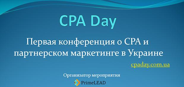 http://cpaday.com.ua/?utm_source=smmgroup&utm_medium=email&utm_campaign=info