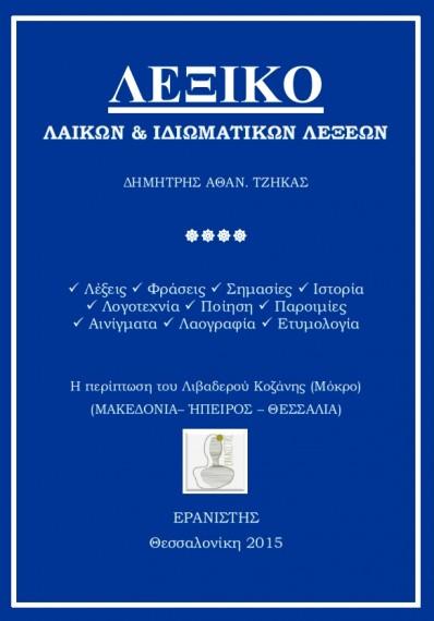 ΛΕΞΙΚΟ Λαϊκών και ιδιωματικών λέξεων της νέας ελληνικής γλώσσας -Α-
