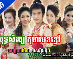 [ Movies ] Yutsel Koma Muk Khmao - Thai Drama In Khmer Dubbed - Thai Lakorn - Khmer Movies, Thai - Khmer, Series Movies