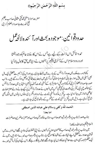 Hudood Ordinance Urdu Language