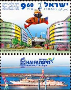 Palmer Gate, Haifa - The Israel Philatelic Service -  www.israelpost.co.il