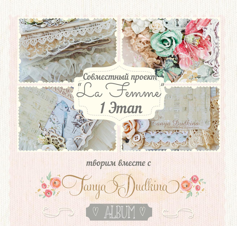 Совместный проект La Femme с Таней Дудкиной