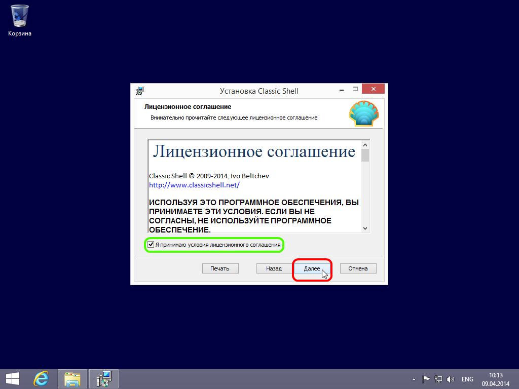 Как вернуть кнопку Пуск в Windows 8, 8.1 - Лицензионное соглашение Classic Shell