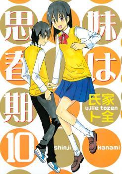 Imouto wa Shishunki Manga