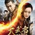 [Mini-HD] Wu Dang (2012) 7 อภินิหาร สะท้านบู๊ตึ๊ง [พากย์จีน]