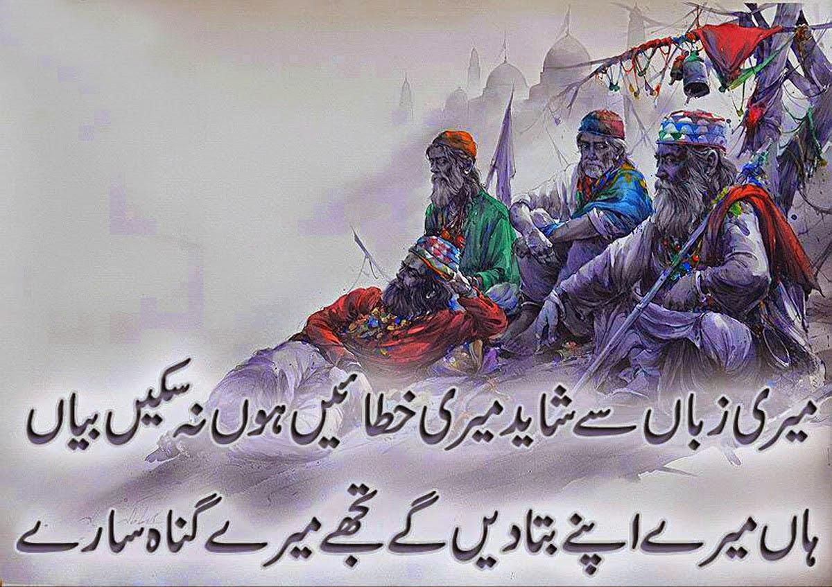Gunaah SMS Shayari