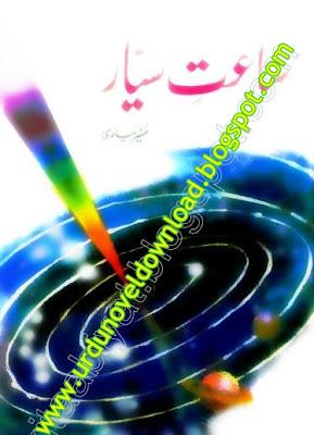 Urdu Poetry Book Saat-e-Sayyar
