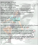 Shadow Telugu Movie Song Lyrics Gola gola song Lyrics