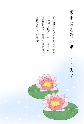 蓮の花の寒中見舞いテンプレート