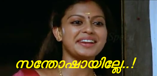 Santhoshamayille .  Diamond necklace malayalam movie dialogue