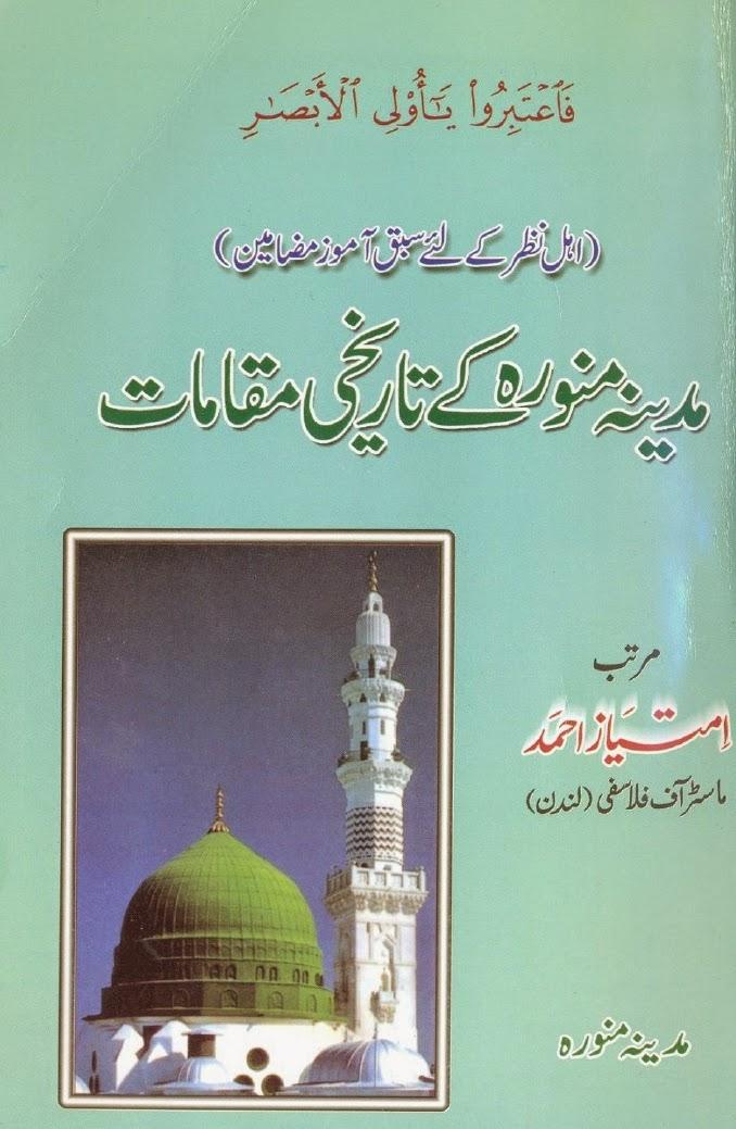 http://www.mediafire.com/view/b55xwxk78f491n9/Madina-Monawra-Ka-Tarikhi-Maqamaat-Urdu-Book.pdf