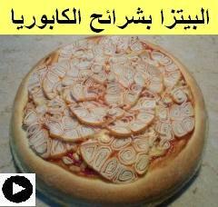 فيديو البيتزا بشرائح الكابوريا