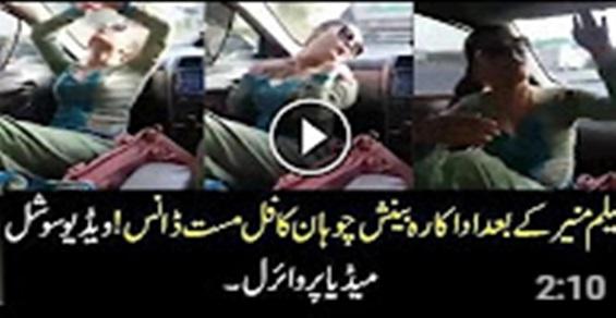 Beenish Chohan Vulgar Car Dance Video