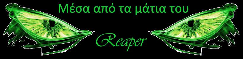 Μέσα από τα μάτια του Reaper