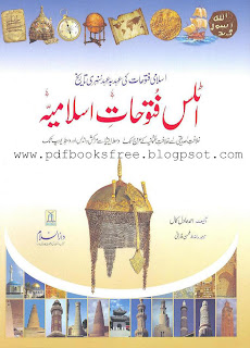 Atlas Futuhat e Islamia Complete 3 Volumes in Urdu Pdf Free Download