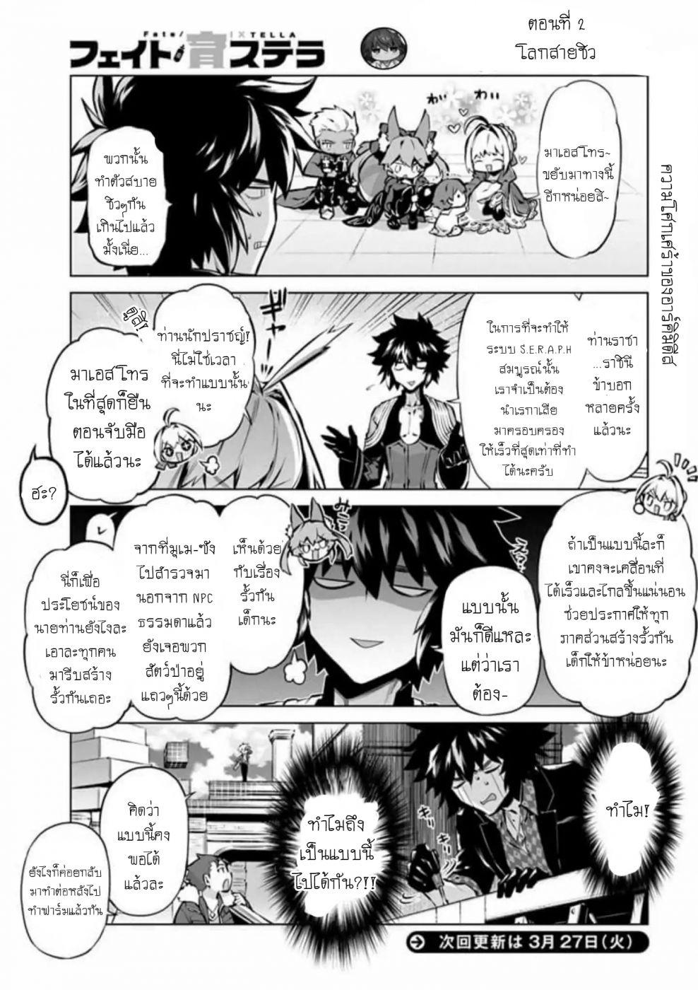 Fate/Ikustella-ตอนที่ 2