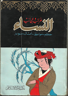 """تحميل كتاب""""عجائب وغرائب النساء"""" حكم - أمثال - مواعظ """"عكاشة عبد المنان الطيبي"""""""