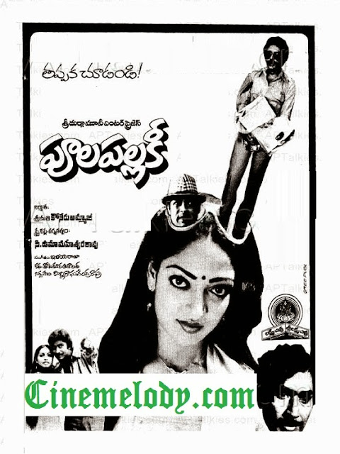 Poola Pallaki Telugu Mp3 Songs Free  Download  1982