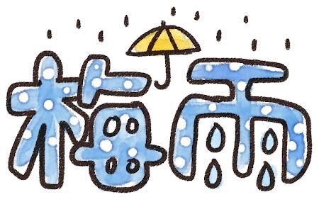 「梅雨」のイラスト文字