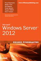 книга Моримото «Microsoft Windows Server 2012. Полное руководство»