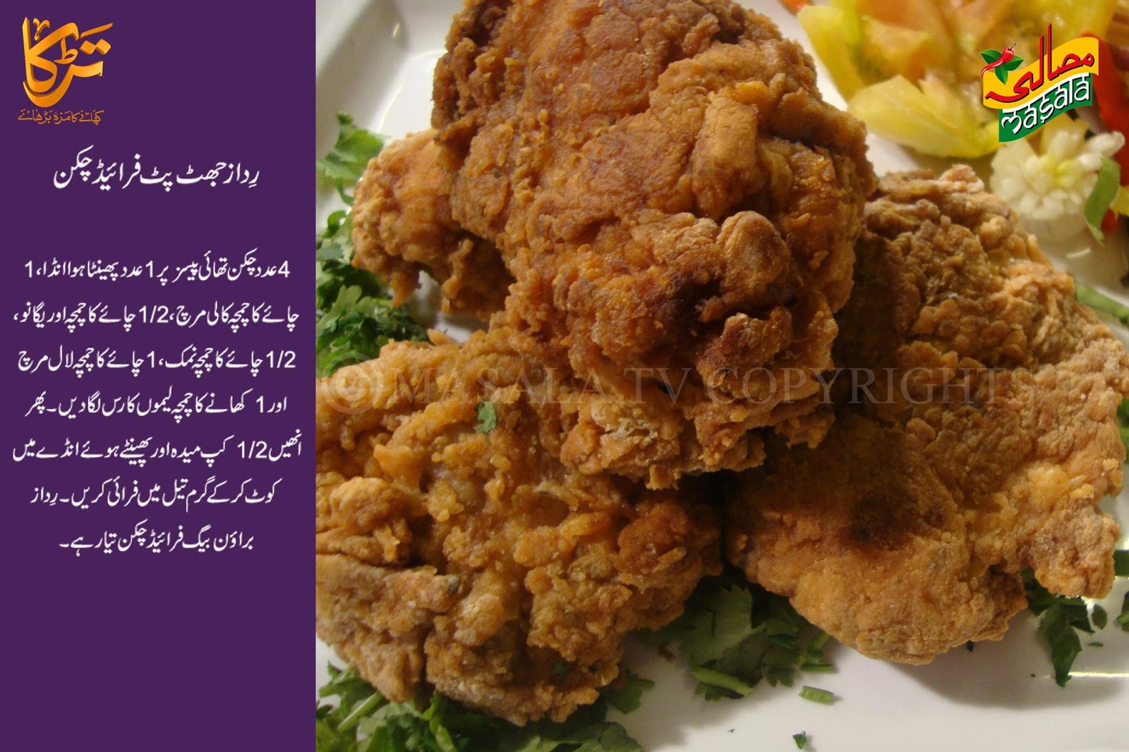 Quick Fried Chicken | phalziyan