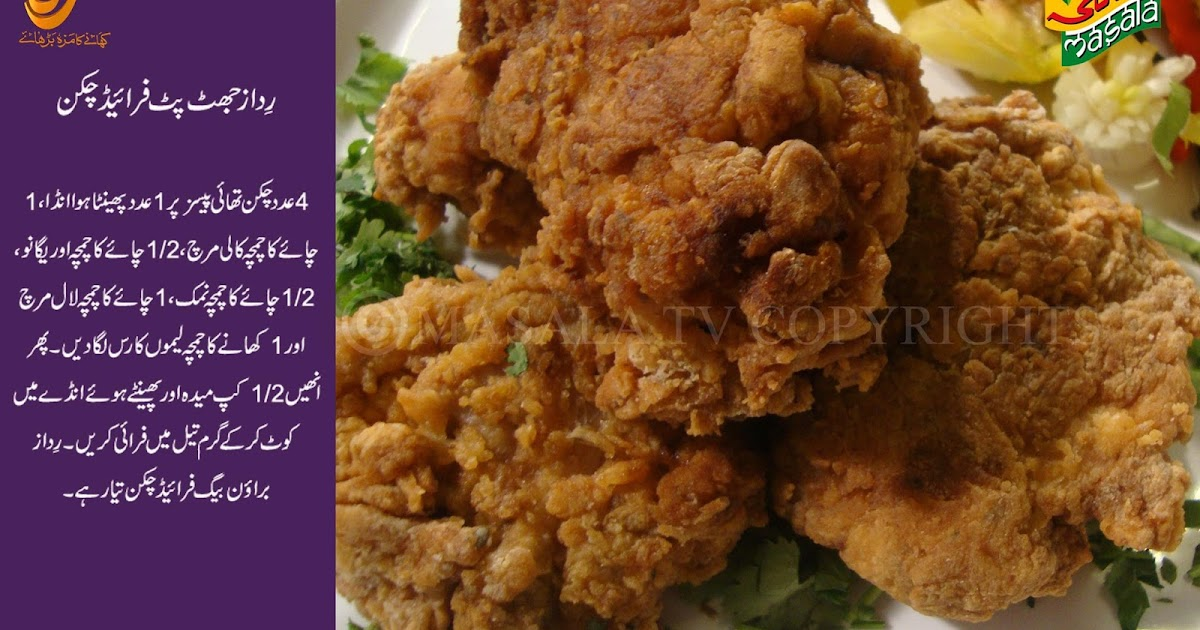 Quick Fried Chicken | phalziyan