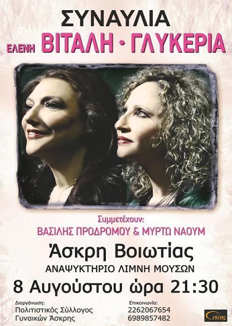 H Συναυλία του Καλοκαιριού στην Άσκρη-Βιτάλη,Γλυκερία!!!