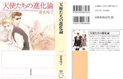 天使たちの進化論 [Tenshi-tachi no Shinkaron] rar free download updated daily