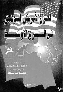 الصراع الأمريكي السوفيتي فى الشرق الأوسط - ممدوح محمود مصطفى منصور pdf