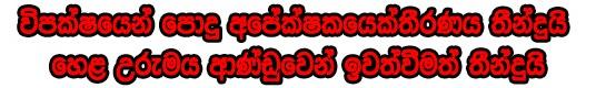 jathika hela urumaya, srilanka president election 2014,